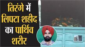दीनानगर पहुंचा शहीद मनिंदर सिंह का...