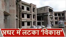 8 साल से अधर में लटका Mini Secretariat,...