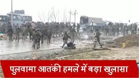 Pulwama आतंकी हमले को लेकर सूत्रों के...