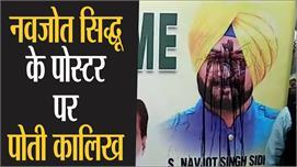 लुधियाना में Navjot Sidhu का विरोध,...