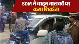 SDM ने DC की गाड़ी समेत 80 वाहन चालकों...