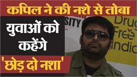 'ड्रग फ्री इंडिया' से जुड़े Kapil...