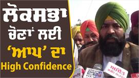 'AAP' ਪਾਰਟੀ ਨੂੰ Punjab 'ਚ ਕੋਈ ਟੱਕਰ ਨਹੀਂ...