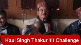 Kaul Singh Thakur का BJP MLA को...