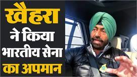 भारतीय सेना पर Sukhpal Khaira का...