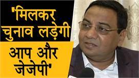 Haryana में JJP के साथ मिलकर विस और लोस...