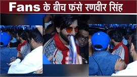 Fans में घिरे रणवीर सिंह, देखने पहुंचे...