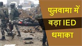 Pulwama में बड़ा IED धमाका, 12 Jawan...