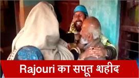 Pulwama attack में राजौरी का सपूत शहीद,...