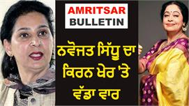Navjot Sidhu ਨੇ Kiran Kher ਨੂੰ ਦੱਸਿਆ...