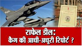 CAG Report on Rafale Deal Reveals Half...