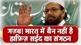Pakistan bans Hafiz Saeed's...