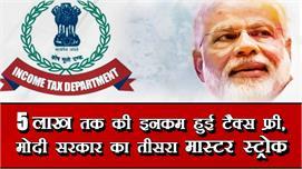 5 Lakh तक की Income हुई Tax Free, Modi...