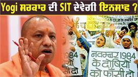 Sikh Riots ਦੀ ਜਾਂਚ ਲਈ Yogi ਸਰਕਾਰ ਵੱਲੋਂ...