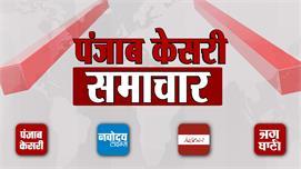 Punjab Kesari Samachar, 07 फरवरी , 2019