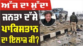 AJJ DA MUDDA On Pulwama Attack 19:2:2019