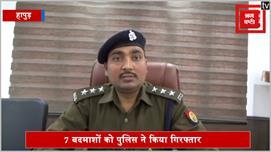 UP पुलिस ने लूट का किया खुलासा, 9 बदमाश...