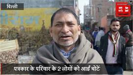 दिल्ली में पत्रकार के घर पर दबंगों ने...