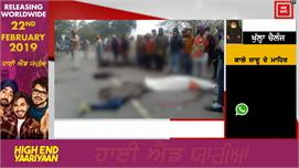 Ferozpur: ਤੇਜ਼ ਰਫਤਾਰ Bus ਨੇ ਤਿੰਨ ਲੋਕਾਂ...