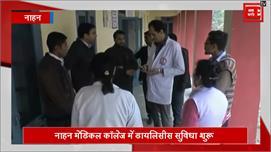 Nahan Medical College में अब Dialysis...