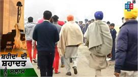 मोगा: नम आखों से दी जा रही है जैमल सिंह...