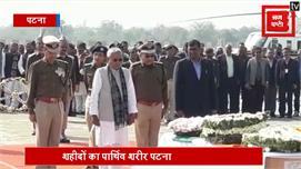 पटना एयरपोर्ट पर शहीदों के पार्थिव शरीर...