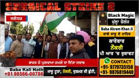 Surgical Strike Part 2, Jalandhar 'ਚ...
