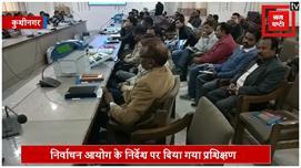 कुशीनगर में चुनाव की तैयारियां तेज,...