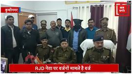 शराब कांड: मुख्य आरोपी RJD नेता हरेंद्र...