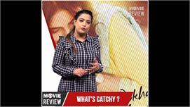 Public Review of movie 'Ek Ladki Ko...