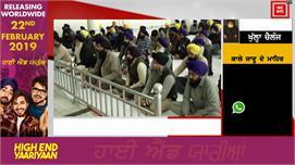 SGPC ਨੇ ਮਨਾਇਆ ਭਗਤ Ravidas ji ਦਾ ਪ੍ਰਕਾਸ਼...