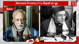 बजट सत्र:सदन में गरमाया PTA शिक्षकों का...