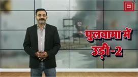 पुलवामा में सीआरपीएफ पर आतंकी हमला,20...
