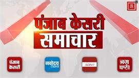 Punjab Kesari Samachar, 27 मार्च, 2019