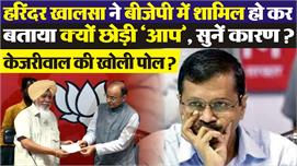 AAP छोड़कर BJP में शामिल हुए MP...