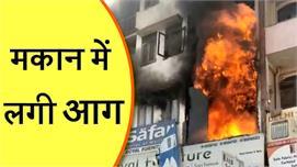 दिल्ली : घर में लगी आग, 2 बच्चों की...