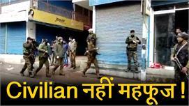 Baramulla में Militant ने शख्स की गोली...