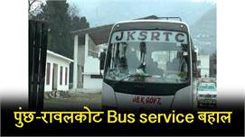 एक हफ्ते से बंद पुंछ-रावलकोट bus...