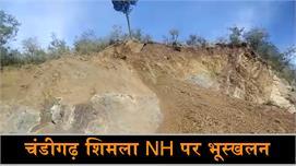 Chandigarh-Shimla NH पर सनावर के पास...