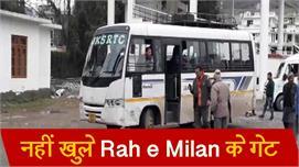 Pak प्रशासन ने नही खोले Gate of...