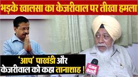 BJP में शामिल होते ही Kejriwal पर भड़के...