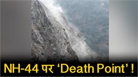 जम्मू-श्रीनगर NH-44 पर 'death point',...