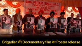 Brigadier Pritam Singh की Documentary...