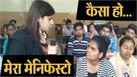 Faridabad के युवाओं ने बताया कि कैसा हो...