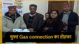 सोलन में Free Gas connection का target...