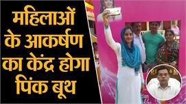 महिला वोटरों को लुभाने के लिए Gurugram...