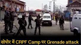 Sopore में CRPF Camp पर UBGL Grenade...