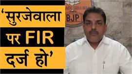 BJP  आईटी सेल ने सुरजेवाला पर FIR दर्ज...