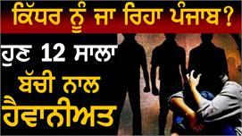 ਘਰ ਦੇ ਬਾਹਰੋਂ ਲੜਕੀ Kidnap, ਕੀਤਾ Gang Rape