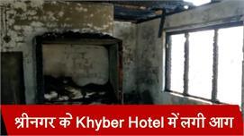 Srinagar के Khyber Hotel में लगी आग,...